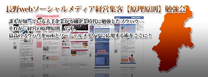 長野webソーシャルメディア経営集客【原理原則】勉強会